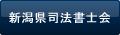 新潟県司法書士会